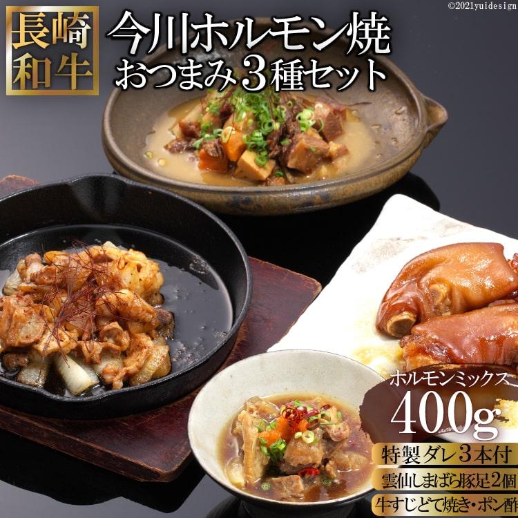 【ふるさと納税】長崎和牛 今川ホルモン焼とおつまみ3種バラエティセット