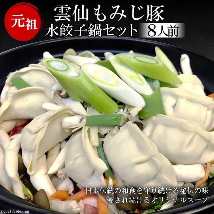 【ふるさと納税】雲仙もみじ豚 水餃子鍋セット8人前