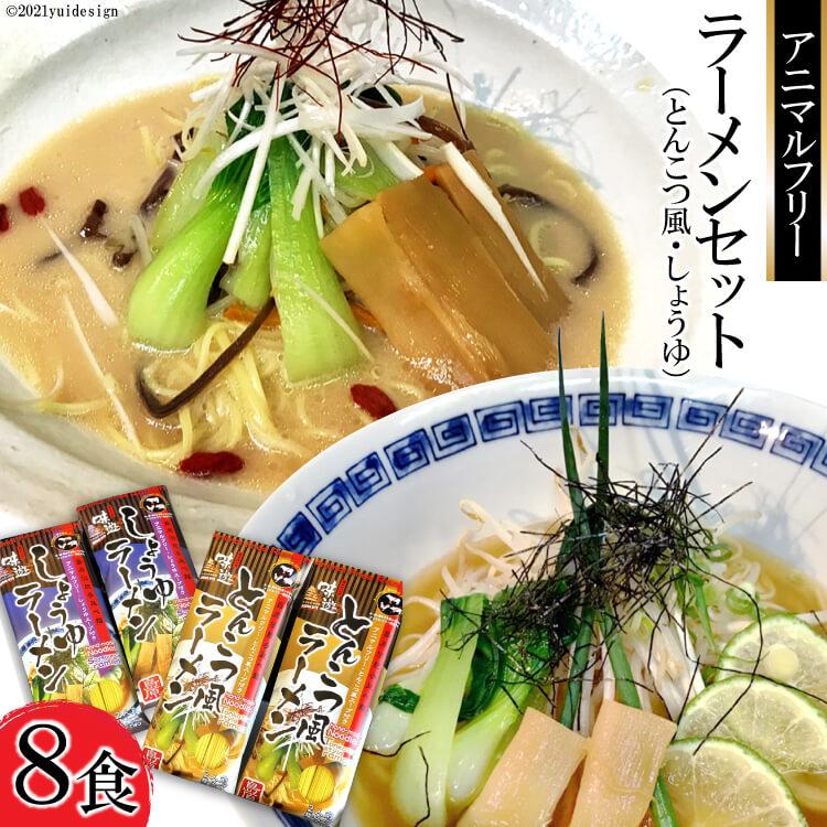 【ふるさと納税】アニマルフリー ラーメンセット(とんこつ風・しょうゆ)8食