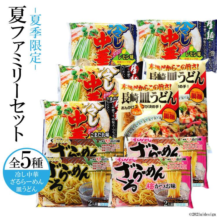 【ふるさと納税】【夏季限定】夏ファミリーセット(全5種2袋)