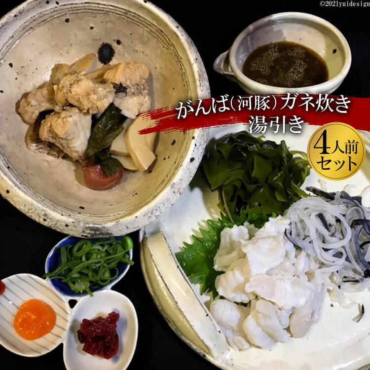 【ふるさと納税】がんば(河豚)ガネ炊き・湯引き4人前セット