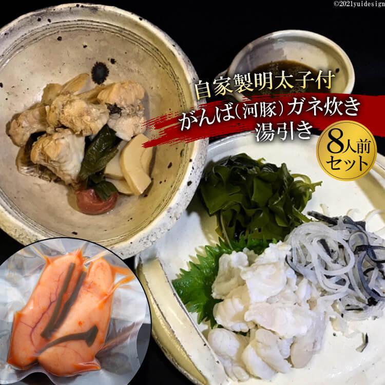 【ふるさと納税】がんば(河豚)ガネ炊き・湯引き8人前・自家製明太子セット