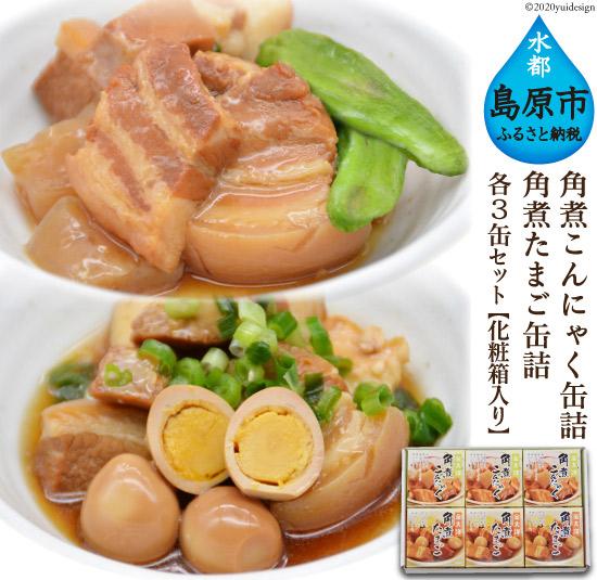 【ふるさと納税】角煮たまご缶詰×3、角煮こんにゃく缶詰×3 の詰合せセット