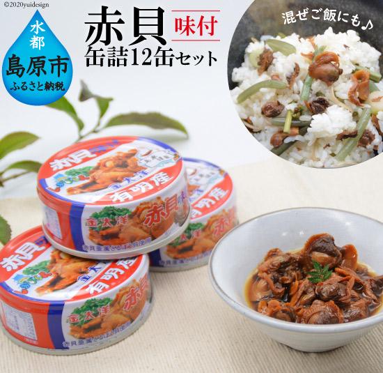 【ふるさと納税】有明海産 赤貝缶詰 12缶セット【味付き】