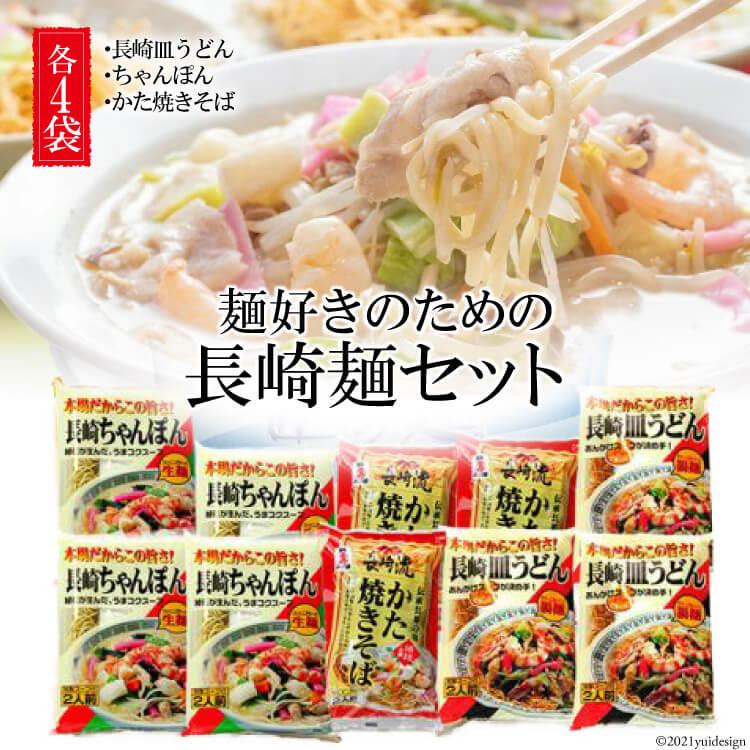 【ふるさと納税】麺好きのための長崎麺セット(ちゃんぽん×4・皿うどん×3・かた焼きそば×3)