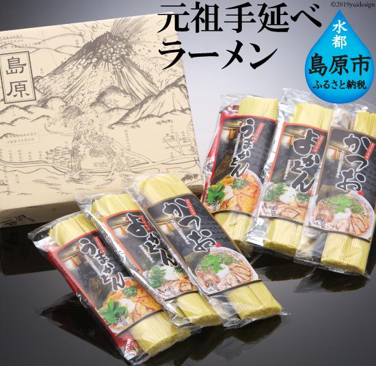 【ふるさと納税】元祖 島原伝統手延べラーメン麺紀行 12食分(かつお・よかとん・うまかとん)
