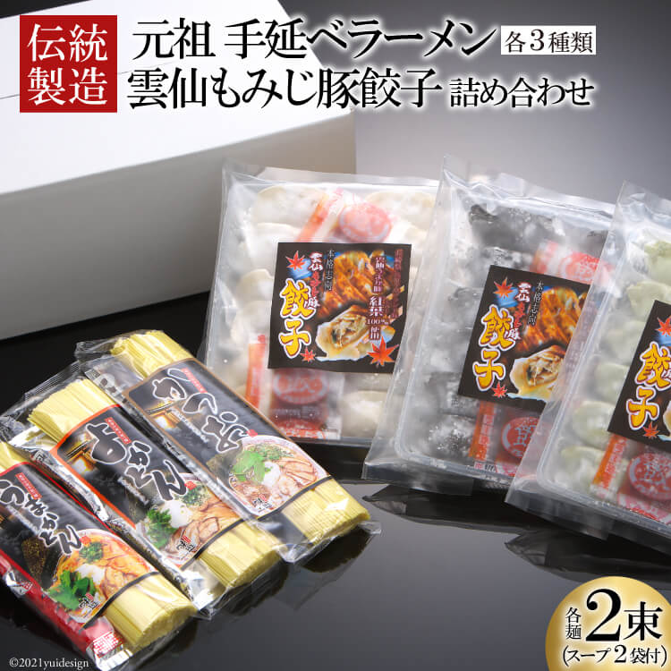 【ふるさと納税】元祖 島原伝統手延べラーメン 雲仙もみじ豚餃子詰合せ
