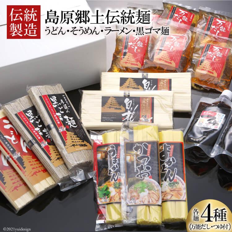 【ふるさと納税】島原郷土伝統麺 美味しさ詰合せ