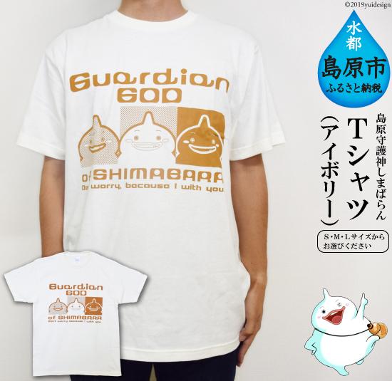 【ふるさと納税】島原守護神しまばらん Tシャツ(アイボリー)