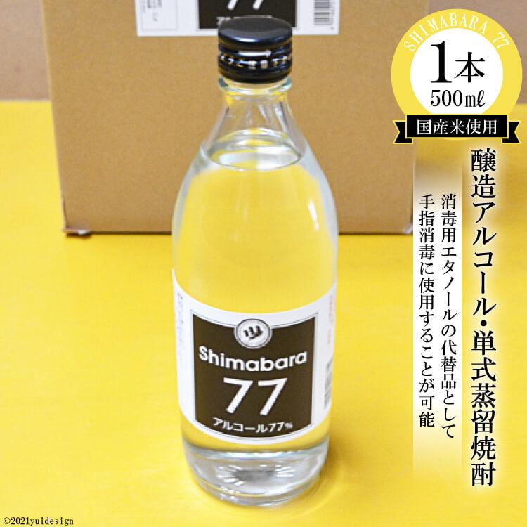 【ふるさと納税】スピリッツ SHIMABARA77