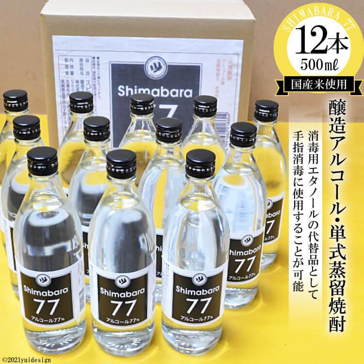 【ふるさと納税】スピリッツ SHIMABARA77(12本入り)