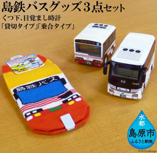【ふるさと納税】島鉄バスグッズ3点セット