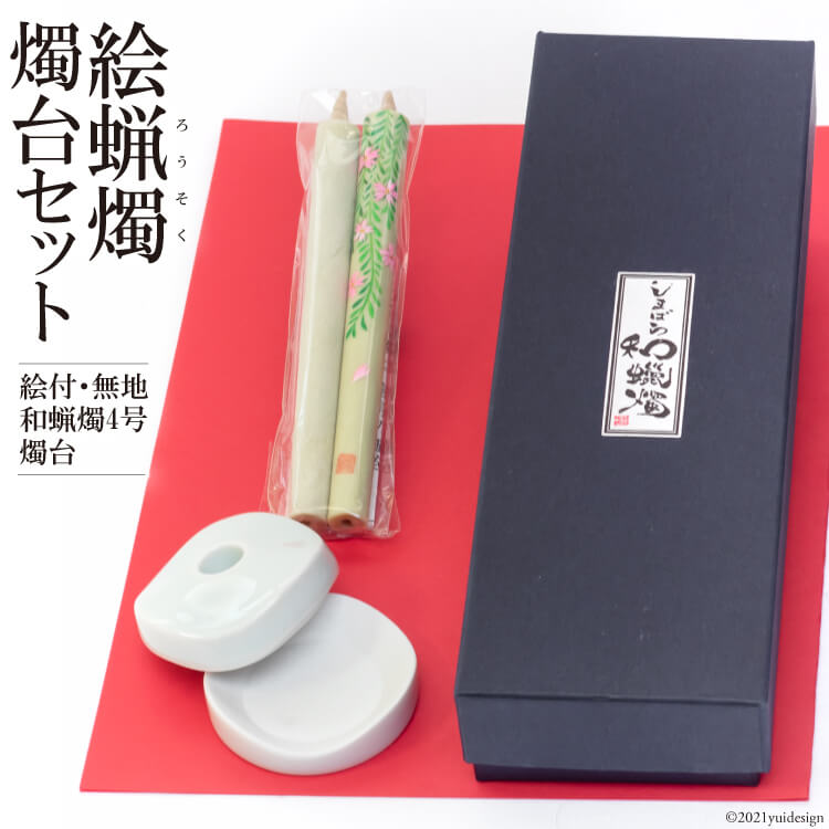 【ふるさと納税】絵蝋燭・燭台セット