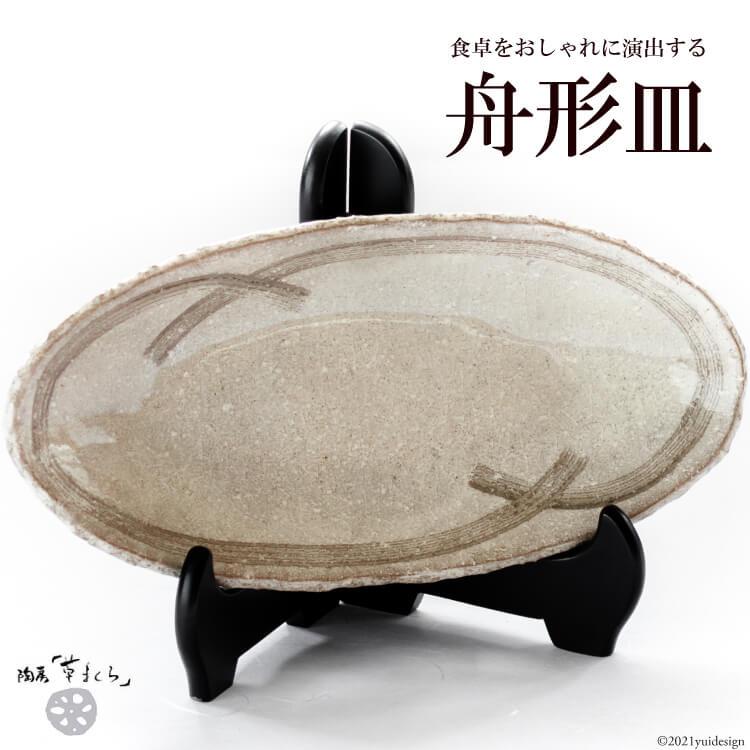 【ふるさと納税】舟形皿