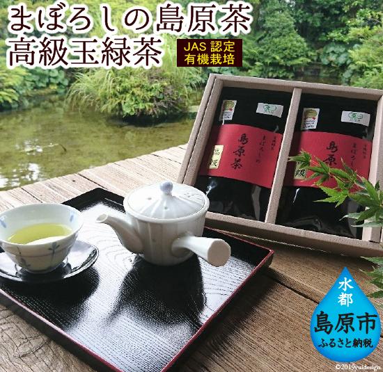 【ふるさと納税】有機緑茶「まぼろしの島原茶」高級セット