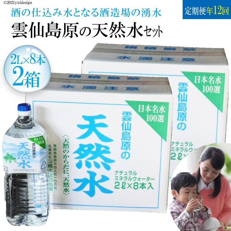 【ふるさと納税】【定期便】 雲仙島原の天然水2リットル(8本入)  毎月2箱×1年プラン