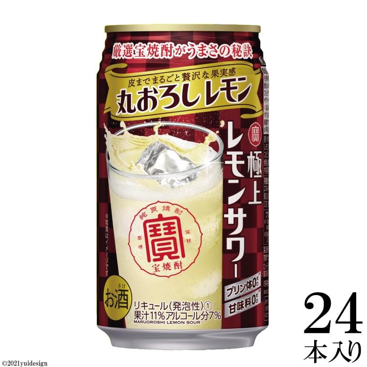【ふるさと納税】寶「極上レモンサワー」<丸おろしレモン> 350ML24本入