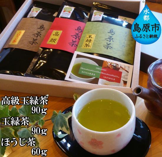 【ふるさと納税】有機緑茶「まぼろしの島原茶」詰合せセット