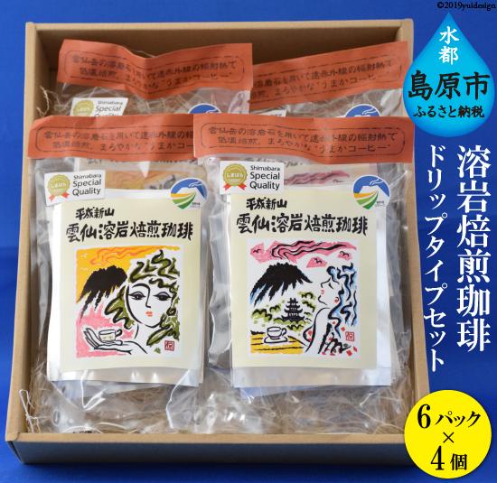 【ふるさと納税】溶岩焙煎珈琲ドリップタイプセット
