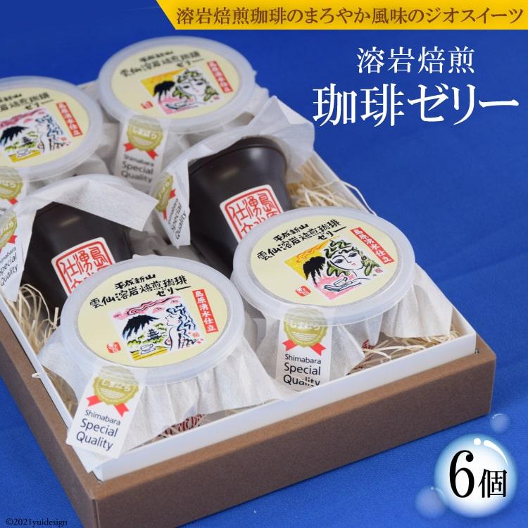 【ふるさと納税】溶岩焙煎珈琲ゼリーセット