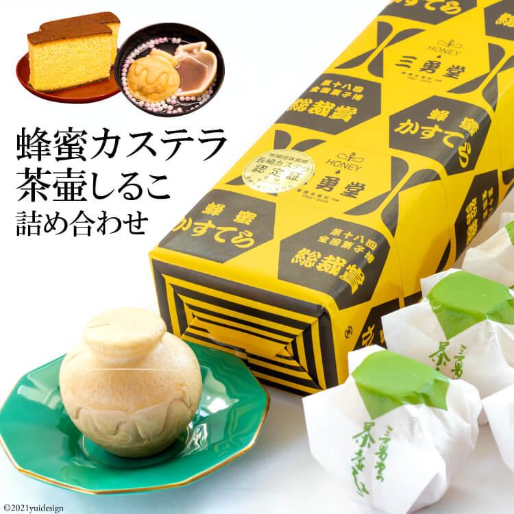 【ふるさと納税】三勇堂のロングセラー詰め合わせ(蜂蜜カステラ1斤・茶壷しるこ5個)