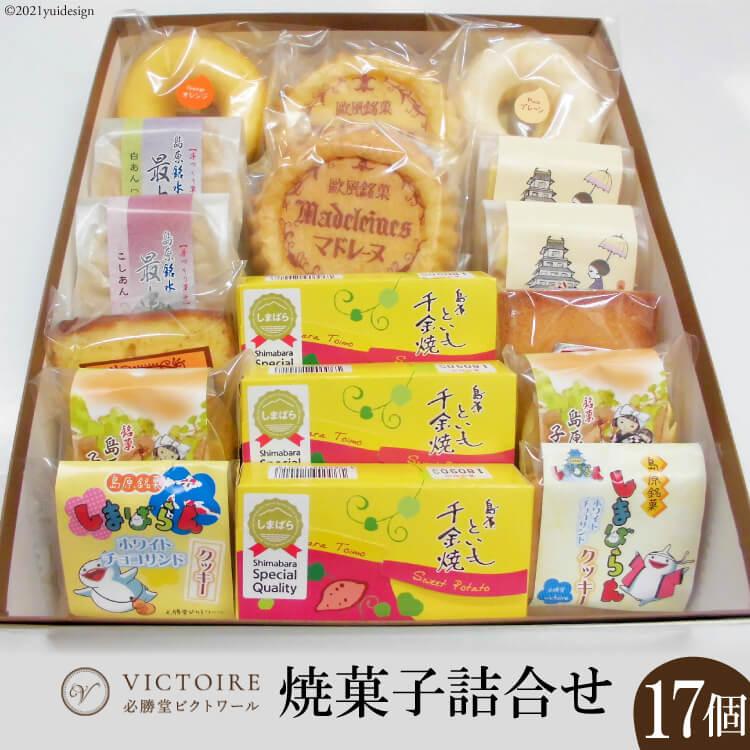 【ふるさと納税】焼菓子詰合せ(洋菓子)