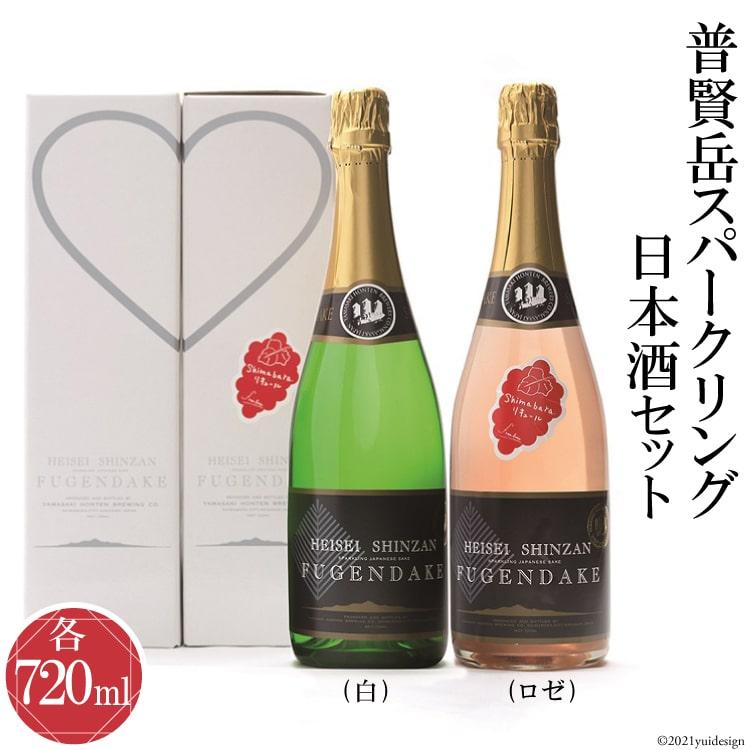 【ふるさと納税】スパークリング日本酒セット 白・ロゼ 各700ml ~特別な日に乾杯したい~