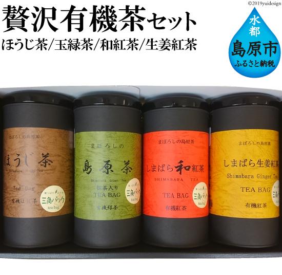 【ふるさと納税】贅沢有機茶セット