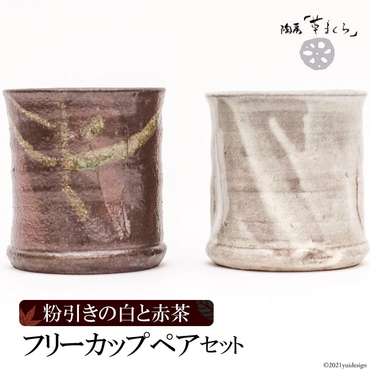 【ふるさと納税】フリーカップペアセット