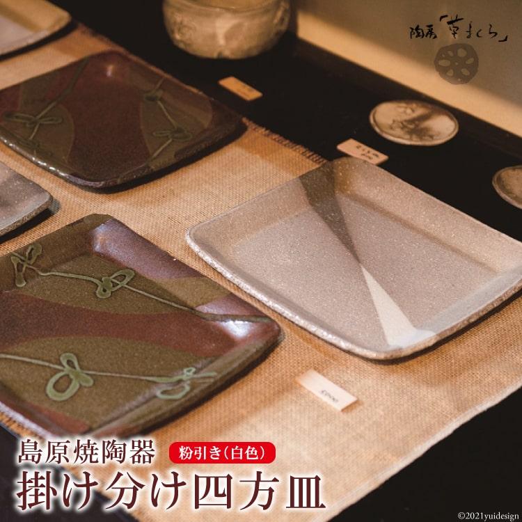 【ふるさと納税】素朴で味わい深い陶器 掛け分け四方皿(白色)