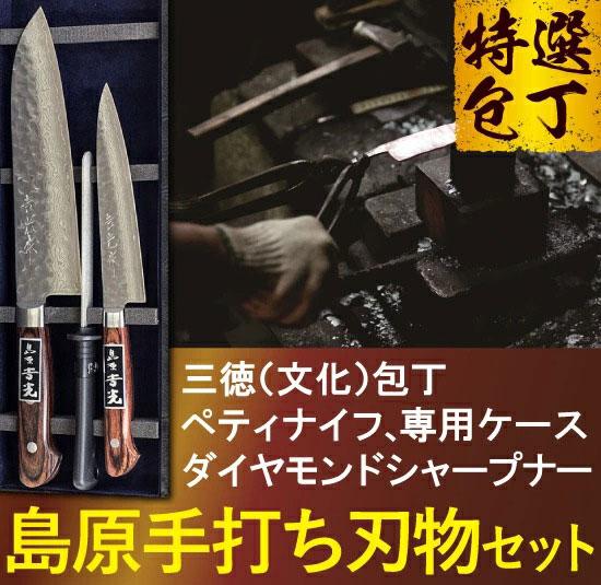 【ふるさと納税】島原手打ち刃物セット