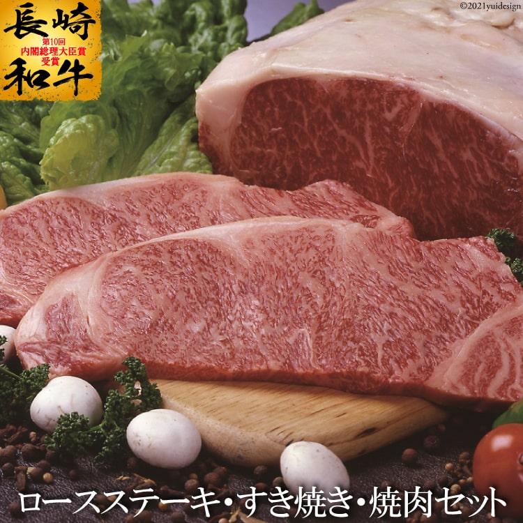 【ふるさと納税】島原育ちの和牛セット