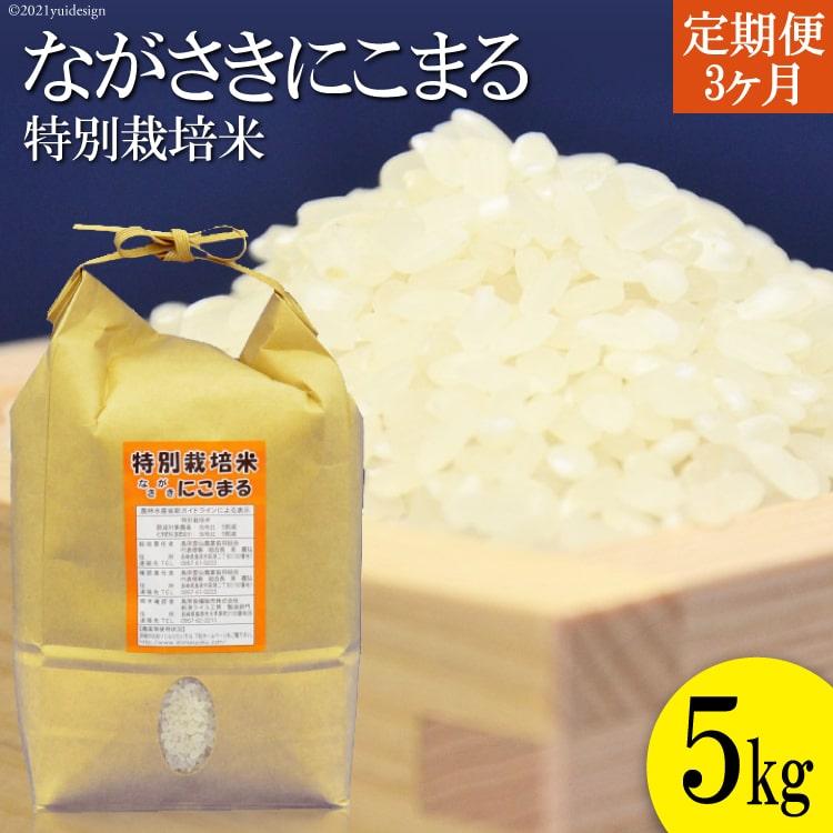 【ふるさと納税】【定期便】特別栽培米ながさきにこまる  5kg×3ヵ月