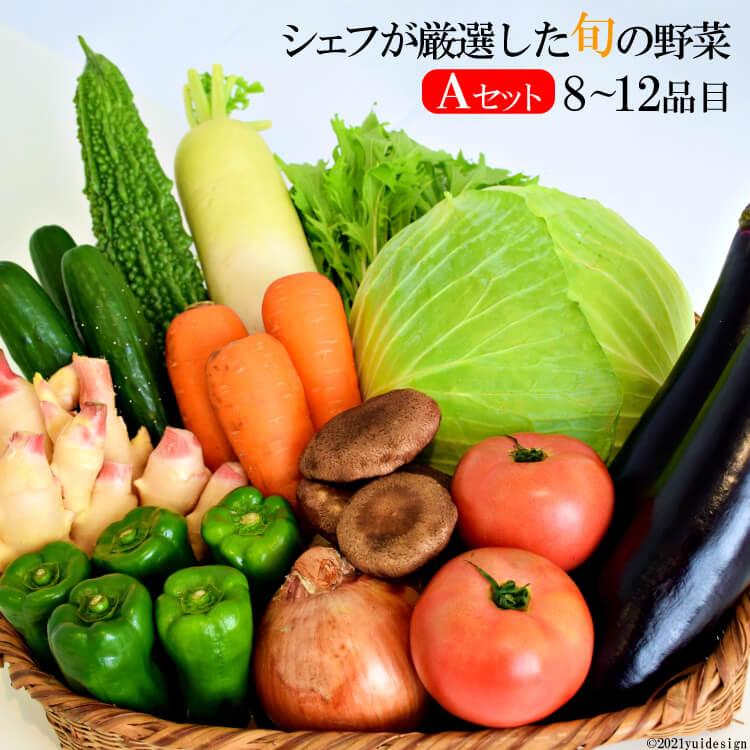 【ふるさと納税】シェフが厳選した旬の野菜~ペニンシュラ・ベジタブル(島べジ)~Aセット