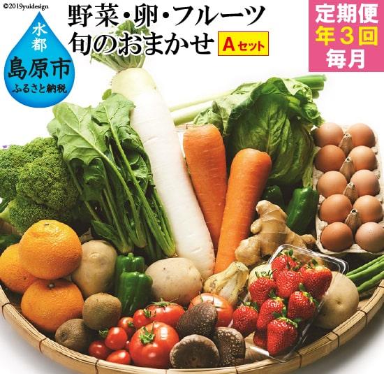 【ふるさと納税】【定期便】野菜・フルーツ・卵 旬のお任せセットA 年3回お届け