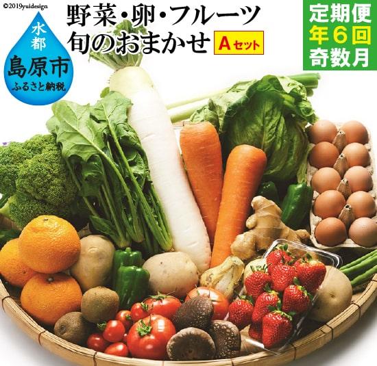 【ふるさと納税】【定期便】野菜・フルーツ・卵 旬のお任せセットA 年6回奇数月お届け