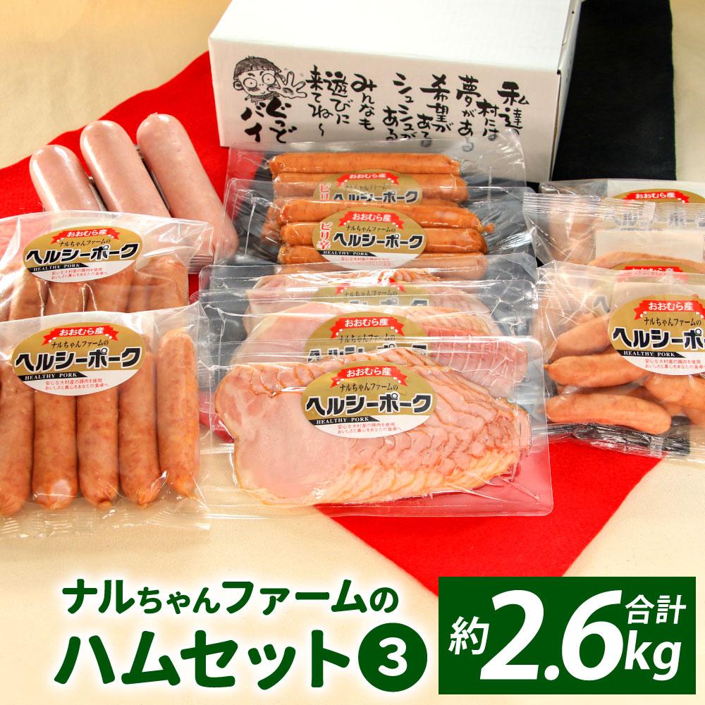 長崎県大村市で生産されたナルちゃんファームのヘルシーポーク。柔らかい肉質とジューシーさ・脂身の美味しさも地元で大人気の豚肉を使用したハムの詰め合わせセットです! 【ふるさと納税】ナルちゃんファーム ハム セット 3 合計約2.6kg 5種 ロースハム ウインナー ソーセージ フランク ピリ辛ウインナー 詰合せ 食べ比べ 冷蔵 国産 長崎県 九州 送料無料