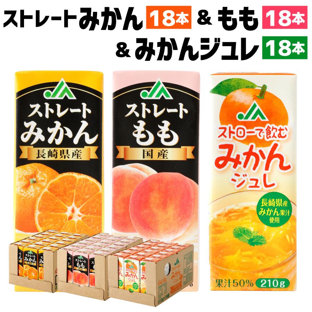 長崎県産のみかん 国産のももをそれぞれ使用したストレートジュースと長崎県産のみかんを使用したゼリー飲料の詰め合わせです 色々な商品を試してみたい方におすすめです ふるさと納税 ストレートみかん 200ml×18本 ストレートもも みかんジュレ NEW 高い素材 ARRIVAL 210g×18本 各1ケース 3種 セット 合計3ケース 飲料 合計54本 ゼリー飲料 果物ジュース 桃 フルーツジュース 送料無料 国産 ジュース 飲み物 蜜柑 ドリンク