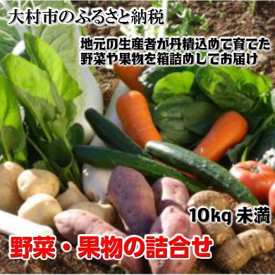 【ふるさと納税】0081.野菜・果物の詰合せ