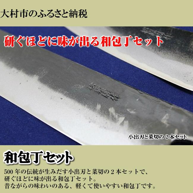 【ふるさと納税】0129.和包丁セット