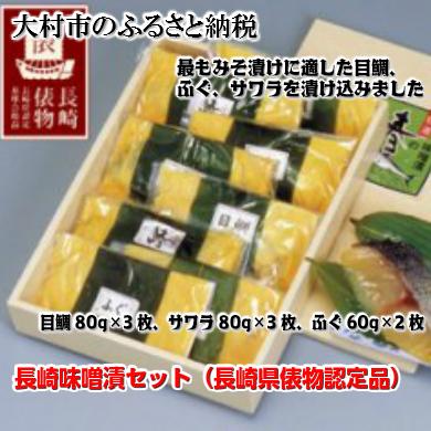 【ふるさと納税】0135.長崎味噌漬セット(長崎県俵物認定品)