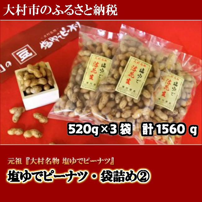 【ふるさと納税】0219.塩ゆでピーナツ・袋詰め 2