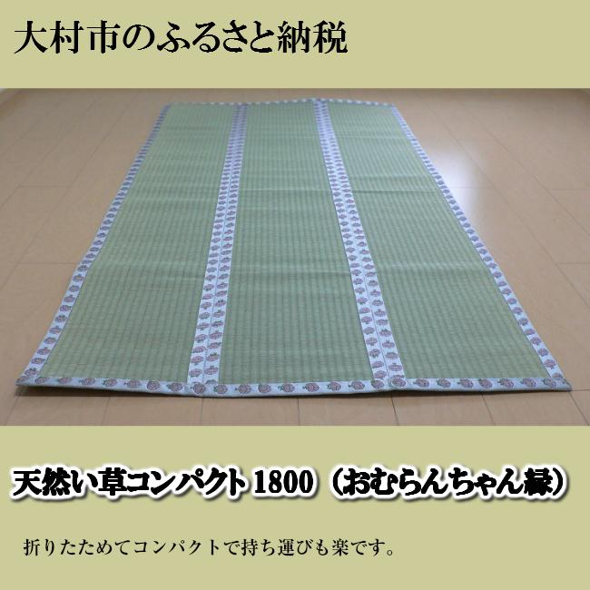 【ふるさと納税】0265.畳屋さんが作った!天然い草コンパクト1800(おむらんちゃん縁)