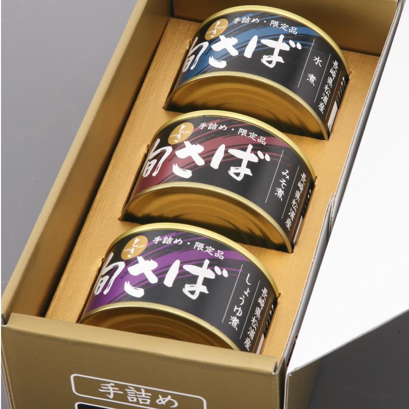 【ふるさと納税】【B0-012】旬(とき)さばの缶詰 3種詰め合わせ