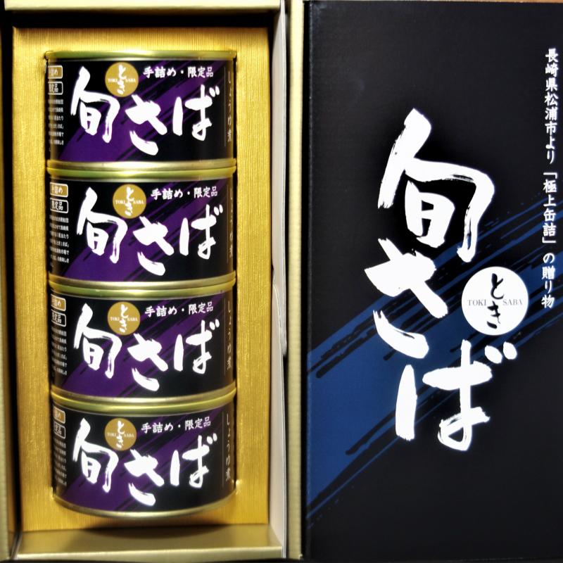 【ふるさと納税】【B2-008】旬(とき)さばの缶詰 醤油煮4缶セット