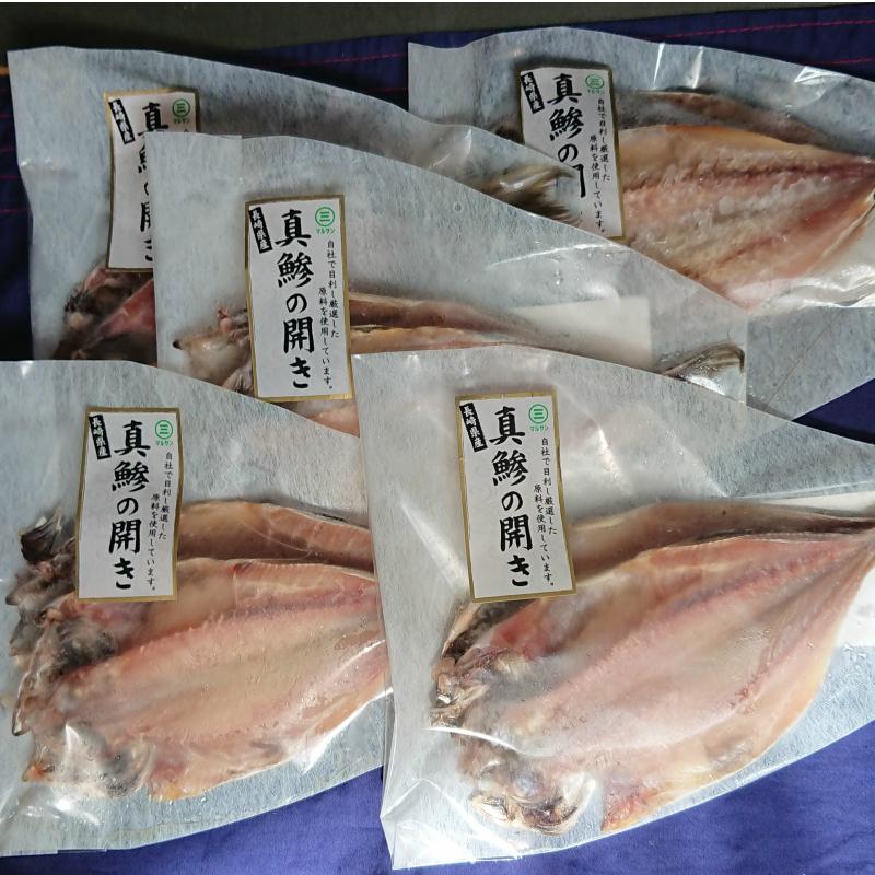 【ふるさと納税】【A7-038】松浦で水揚げされた真アジ開き2枚入り×5袋