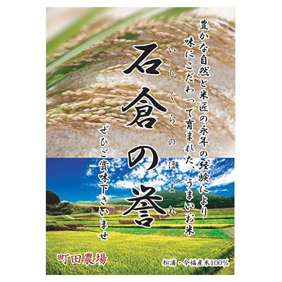 【ふるさと納税】【A7-012】令和元年度産米 石倉の誉(4.5kg)