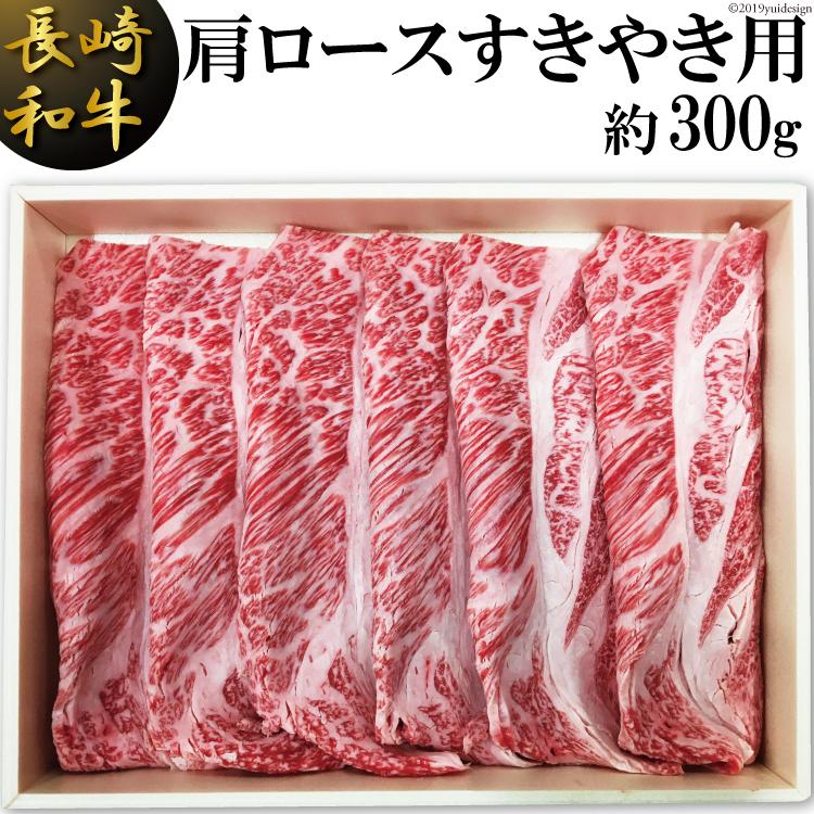 【ふるさと納税】長崎和牛 肩ロースすきやき用(約300g)