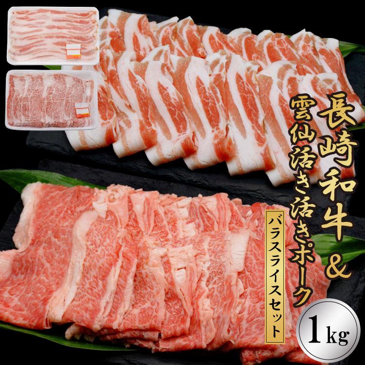 長崎和牛バラスライス・雲仙活き活きポーク バラスライスセット1kg (各500g)<荒木精肉店>
