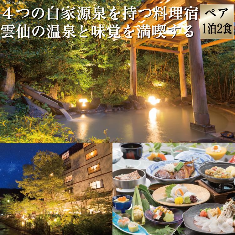 【ふるさと納税】雲仙温泉宿泊プラン 「ゆやど雲仙新湯」 2名様 1泊2食付 旅行